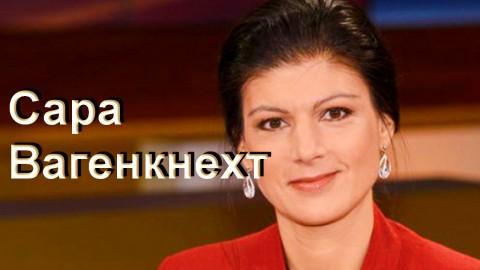 Сара Вагенкнехт: «Фрау Меркель, как насчёт того, чтоб извиниться перед русскими?» (Очень сильно!)