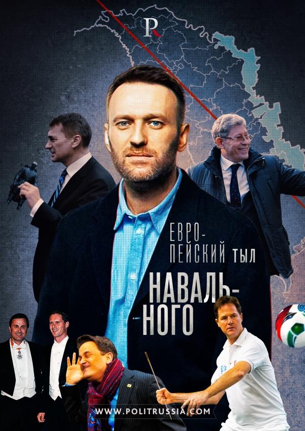 Европейские союзники Навального: русофобы, шпионы и гей-активисты