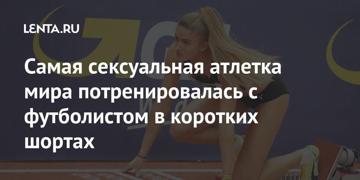 Самая сексуальная атлетка мира потренировалась с футболистом в коротких шортах Спорт