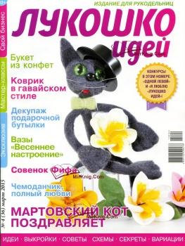 ЛУКОШКО ИДЕЙ №4 2015