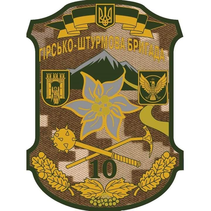 10-я горно-штурмовая бригада в боях на Донбассе