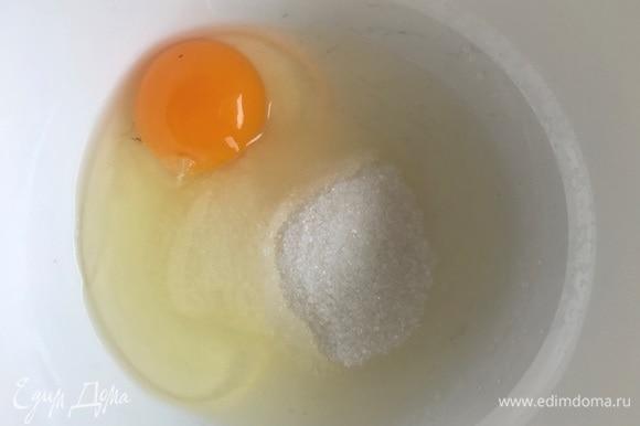 Яйцо взбить с сахаром до однородности.