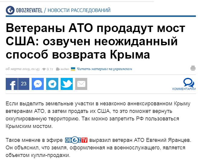 Шах и мат! Ветеран нашёл способ запретить России пользоваться Крымским мостом