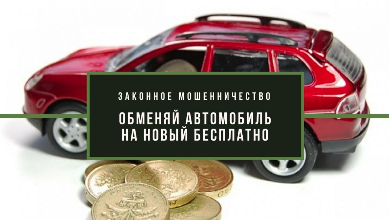 """""""Поменяй свой автомобиль на новый бесплатно"""". В чем подвох?"""