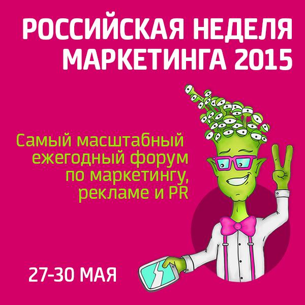 Российская Неделя Маркетинга 2015