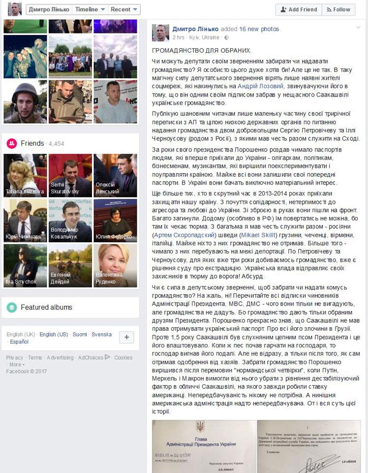 """Саакашвили лишила украинского гражданства """"Нормандская четверка"""""""