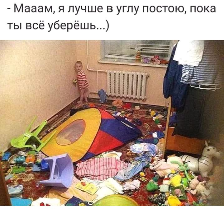 Прикольные картинки про бардак в квартире