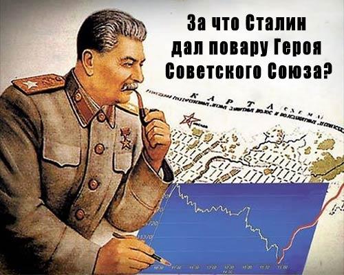 За что Сталин дал повару Гер…