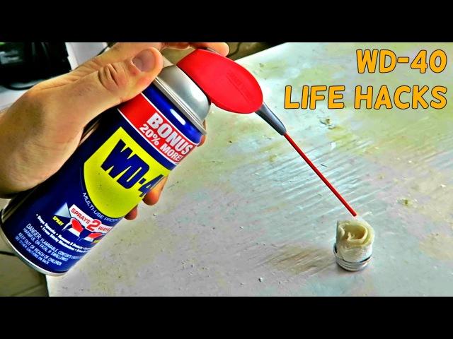 Хитрим с  WD-40 по дому! - видео