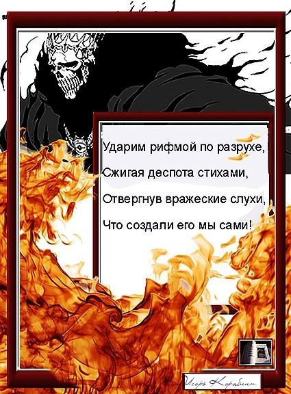 ДЕСПОТ    (Игорь Кораблин)