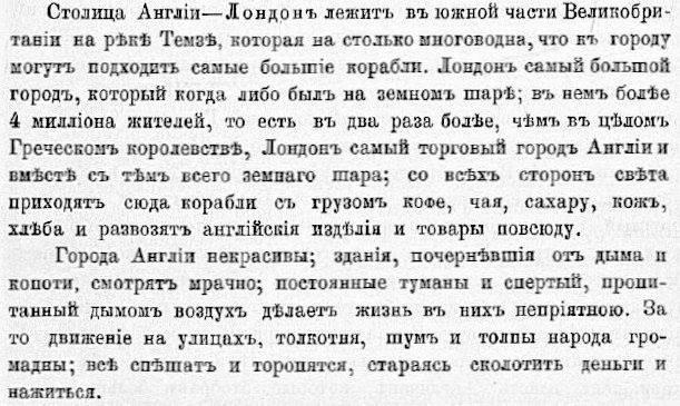 Листая старые журналы: статистика 1914 года и другое дальние дали
