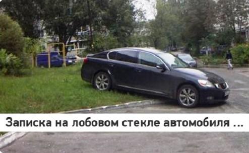 Он парковался как хотел, пока не увидел записку на лобовом стекле. Записка сделала день всему отделению милиции, куда ее принесли