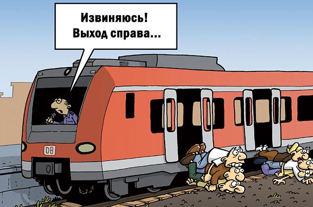 Дия, едет поезд приколы картинки