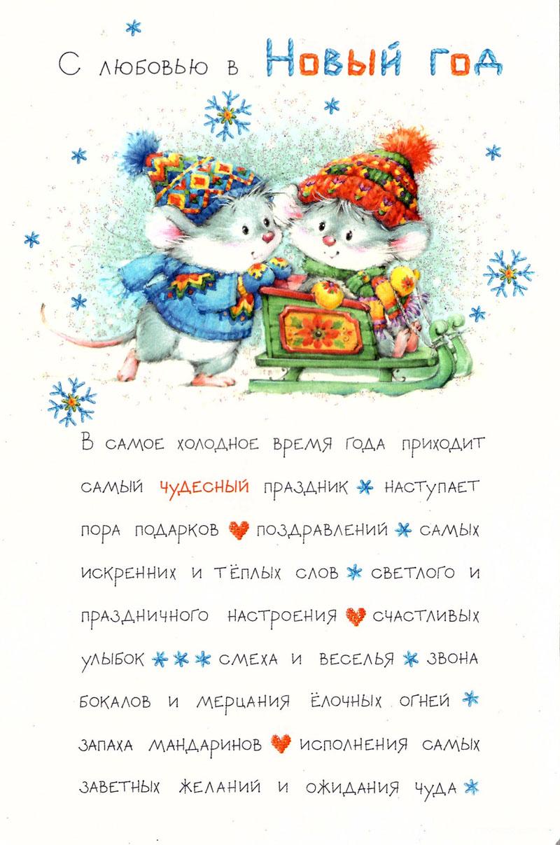 Милые поздравительные открытки с новым годом