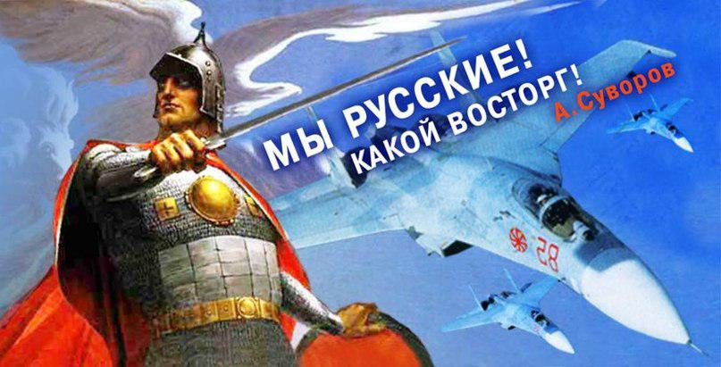 Быть русским! Евгений Скворешнев