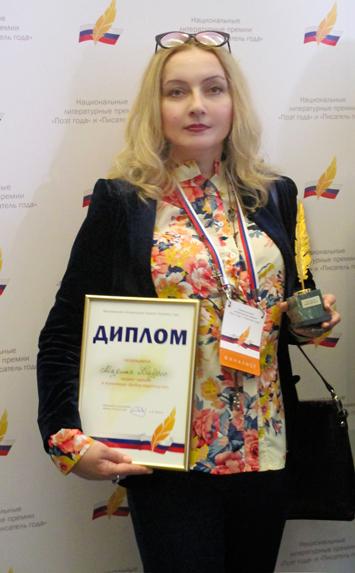 Лауреат Премии Писатель года