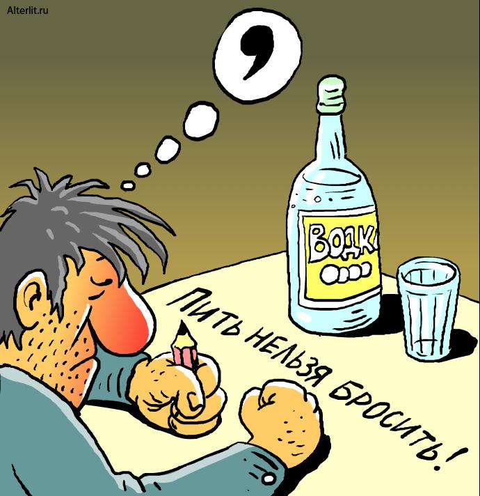 Картинки смешные, смешные рисунки выпивка
