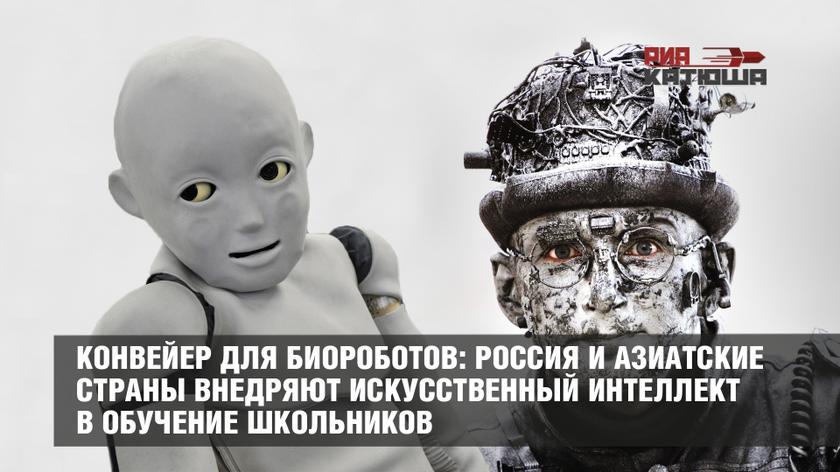 Конвейер для биороботов: Россия и азиатские страны внедряют искусственный интеллект в обучение школьников