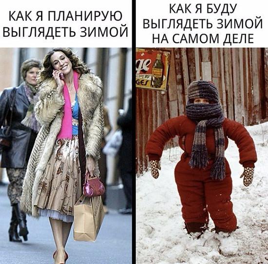 изображение: Как я планирую выглядеть зимой и как я буду выглядеть на самом деле #Прикол