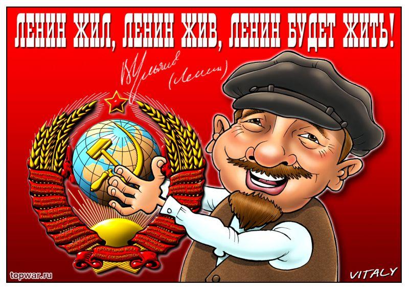 Ленин жил...