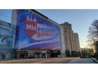 Русский Донбасс становится единым украина