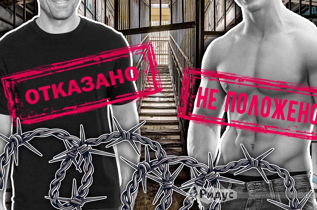 Тюремные университеты: как прогнуть систему в три акта