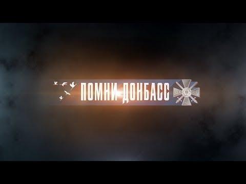 Помни Донбасс! Памяти погибших добровольцев и ополченцев при защите Донбасса посвящается…