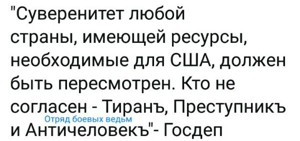 России пора соответствовать образу хулигана-беспредельщика