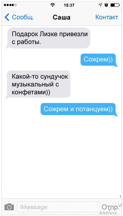 20 смешных СМС от родителей с чувством юмора
