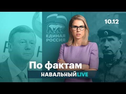 Единороссы. Чубайс обвинил россиян. ФСБ vs Золотов