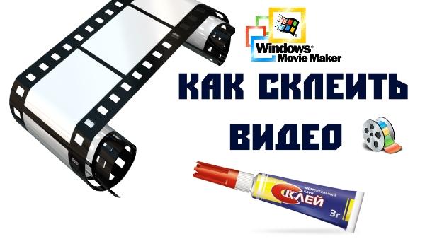 Как соединить несколько видео в одно. Movie Maker