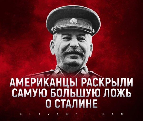 Американцы раскрыли самую большую ложь о Сталине.