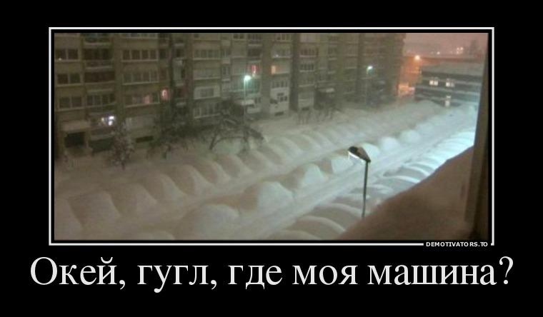 изображение: Окей, гугл, где моя машина? #Прикол