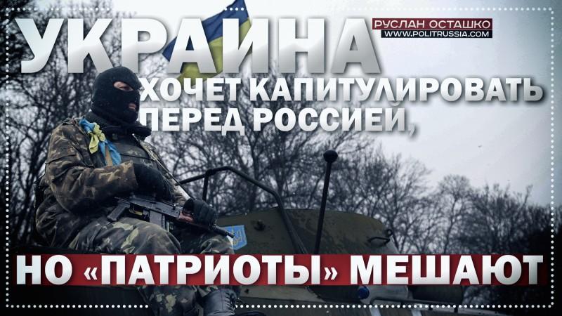 Украина хочет капитулировать…