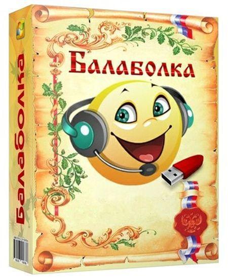Balabolka 2.6.0.536 + Portable
