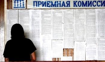 Рособрнадзор дал советы  выпускникам при поступлении  в  вуз