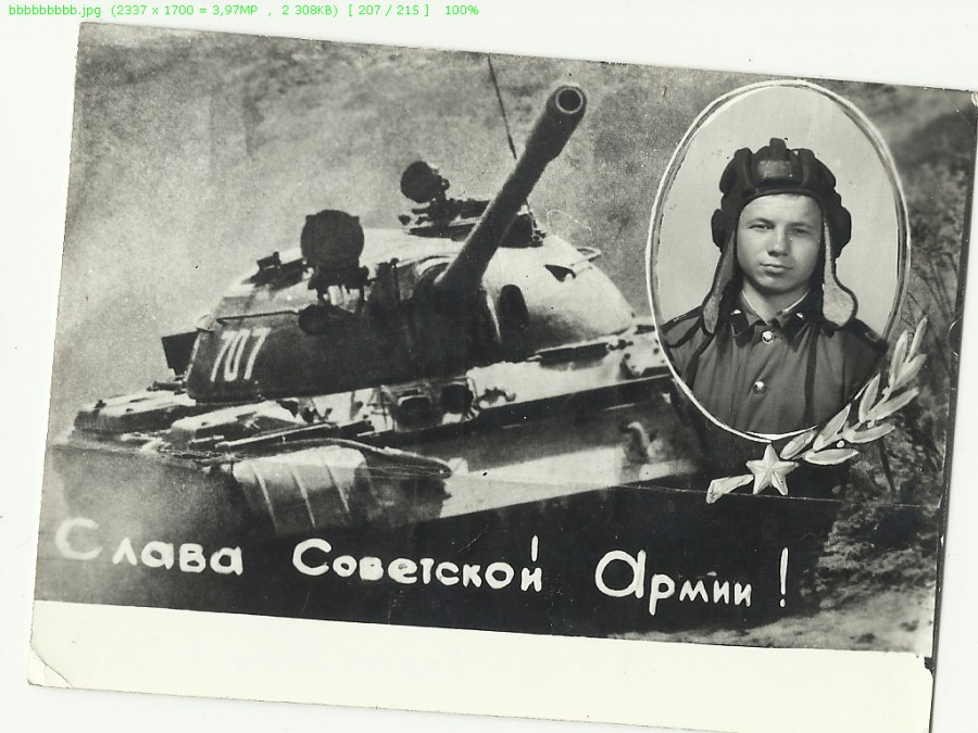 В память о службе в 85-ом Отделн. учебном танковом полку, Камень-Рыболов.1976-78гг.