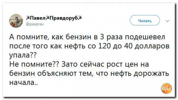 Сенсация! В 2018 году бензин в России стоит дешевле, чем в 2008!