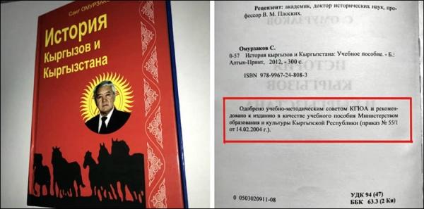 Профессор изБишкека: Чингисхан, Ленин иГитлер были киргизами