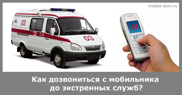 Как позвонить с мобильного в скорую, пожарную или полицию?