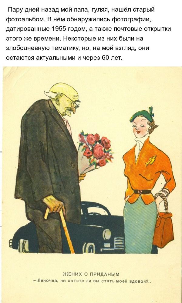 Советские юмористические открытки