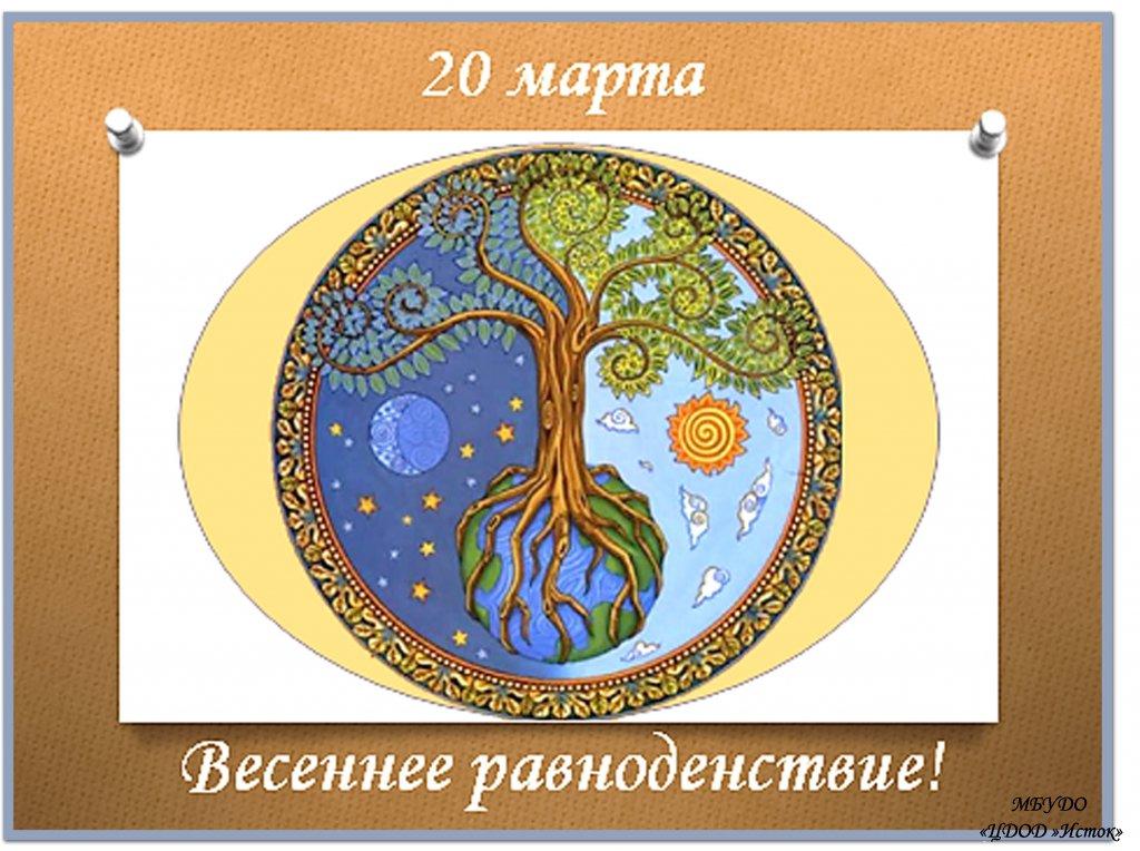 20 марта День веÑеннего равноденÑтвиÑ.