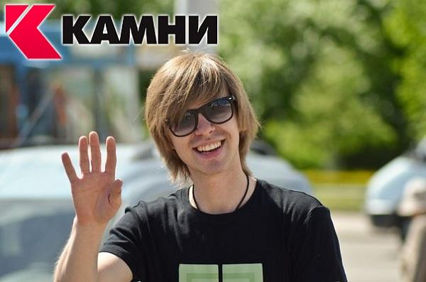 Дмитрий Голубев ( КАМНИ ): П…