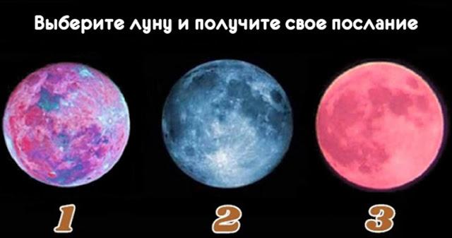 Выберите луну и получите сво…
