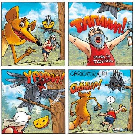 Лиса против вороны, карикату…