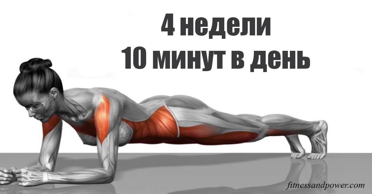 5 двухминутных упражнений в день - и через месяц у вас новое тело!