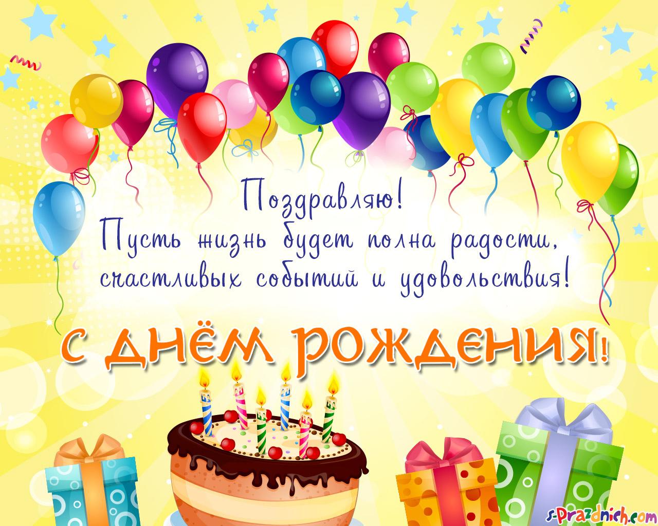 Текст поздравление с днем рождения на открытке, анимашки