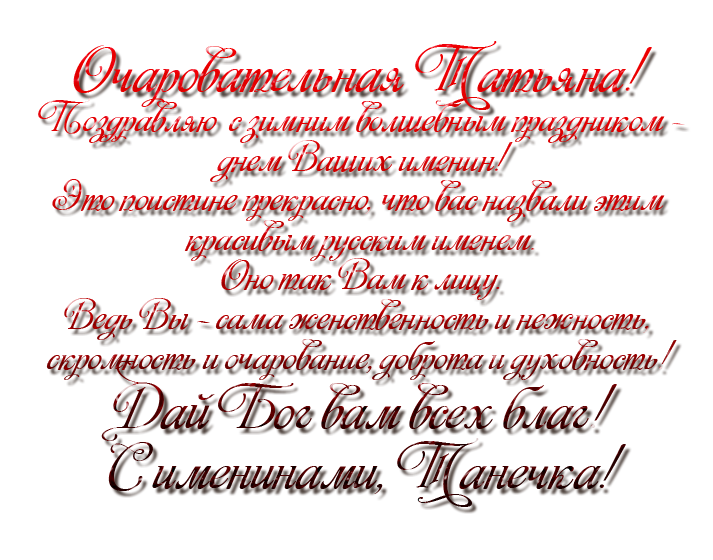 Тексты поздравления татьянин день