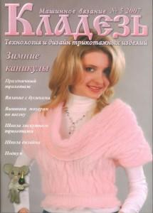 Кладезь № 5 2007 (машинное вязание)