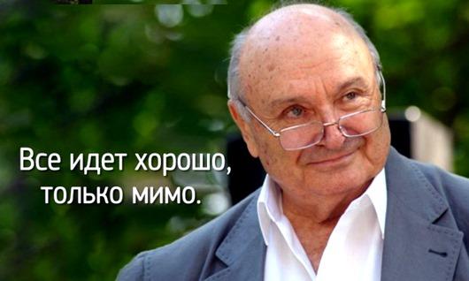 Тридцать гениальных цитат Михаила Жванецкого